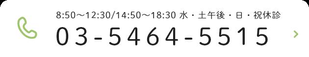 03-5464-5515