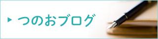 つのおブログ