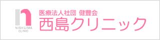 西島クリニック 医療法人社団 健豊会