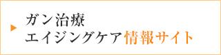ガン治療エイジングケア情報サイト